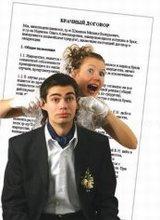 Нужно ли составлять брачный договор?