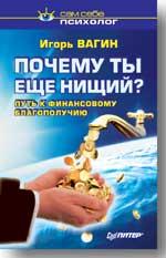 Книга Почему ты ещё нищий? расскажет о законах богатства...