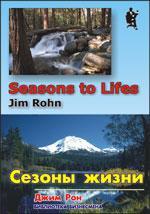 Сезонность жизни