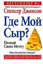 Джонсон Спенсер Кто забрал мой сыр