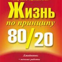 Ричард Кох Жизнь по принципу 80/20
